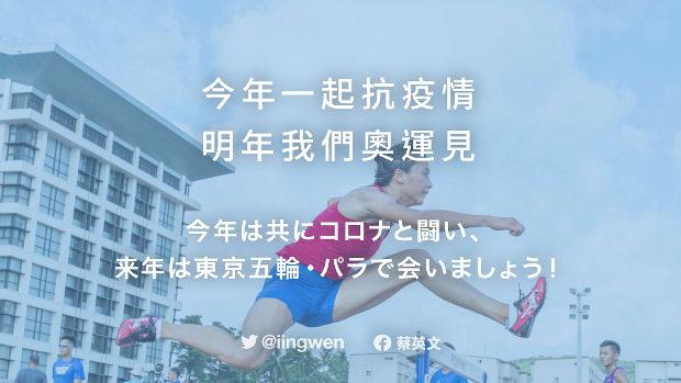 【台湾】蔡英文総統、五輪延期に励ましの日本語ツイート「難しい決断に敬意を表します」