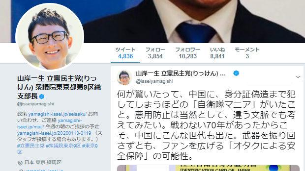 立憲民主党の人「中国に身分証偽造までする自衛隊マニアがいて驚いた」と危機意識ゼロ