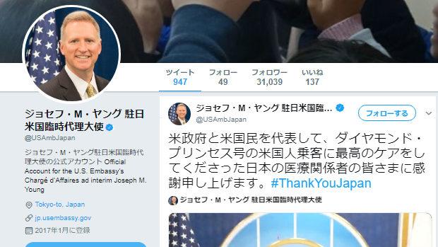 駐日米国大使