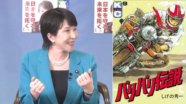 高市早苗-バリバリ伝説