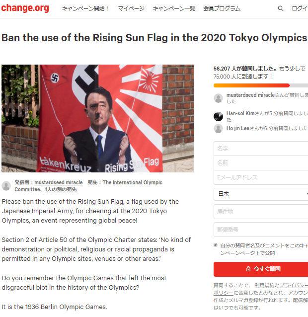 【韓国】「東京五輪の旭日旗使用に反対」世界最大の請願サイトで賛同者5万人超え-2