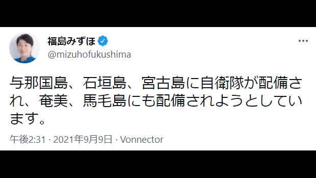 社民・福島みずほTwitter