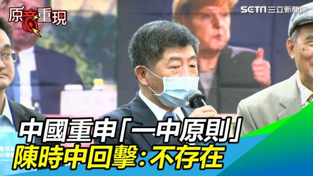 中国「WHO総会に参加したければ『一つの中国』 受け入れろ」 台湾「拒否する」