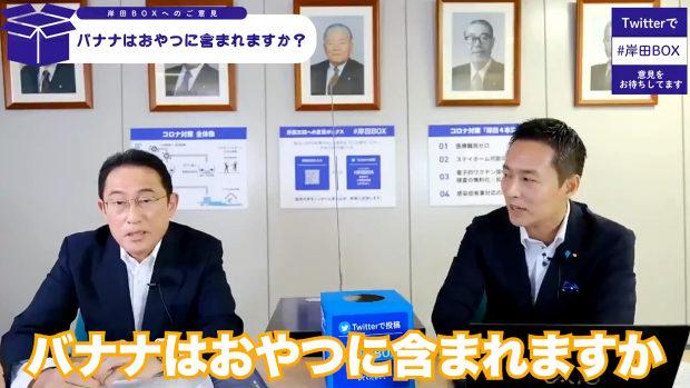 自民・岸田文雄