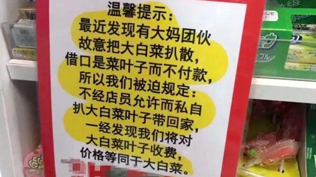 【中国】豪州のスーパーが中国語の貼り紙「白菜の葉を勝手にむいて持ち帰らないで」