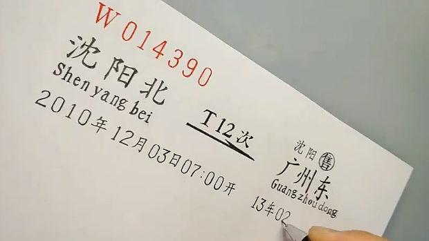 鉄道乗車券偽造職人の芸術的な職人技