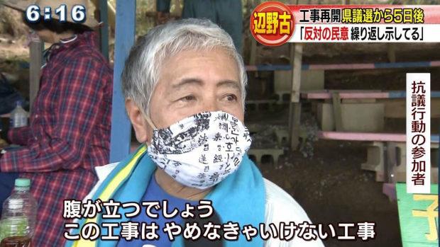 【沖縄】基地反対派、抗議行動参加者のマスクが「口元隠して身元隠さず」な件