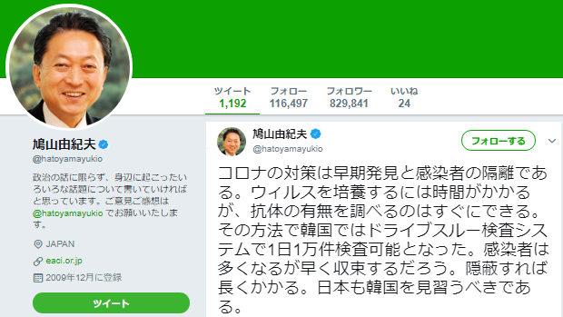 鳩山由紀夫 「韓国ではドライブスルー検査で1日1万件検査可能、日本も韓国を見習うべき」