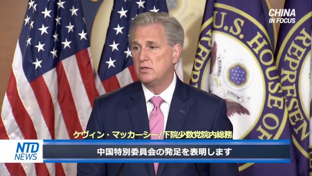 米国、中国特別委員会が発足!「コロナの起源を含む中国関連トピックを精査」