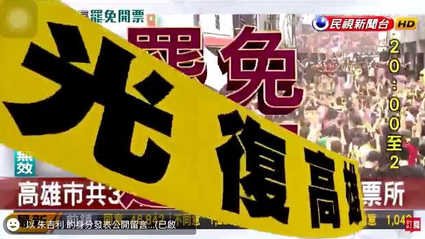 台湾メディアが高雄市長リコール成立の瞬間を激アツ演出で伝える!