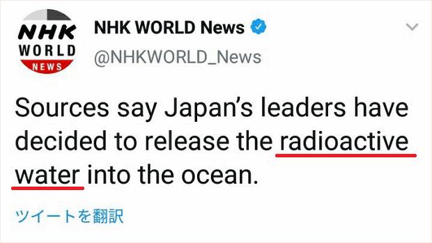 【NHK】英語記事『radioactive water(放射能汚染水)』報道