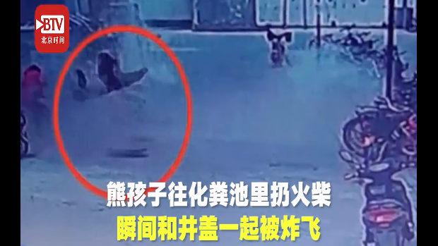 中国、また悪ガキがマンホールに火を…!? 突然、ドカンと爆発し吹っ飛ぶ!