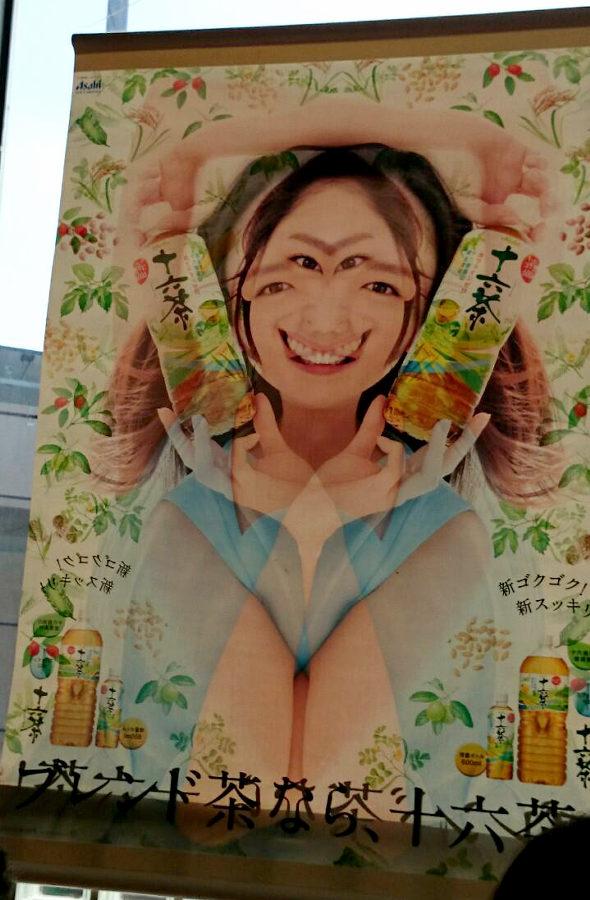 【画像】「十六茶」の広告ポスターが怖い!