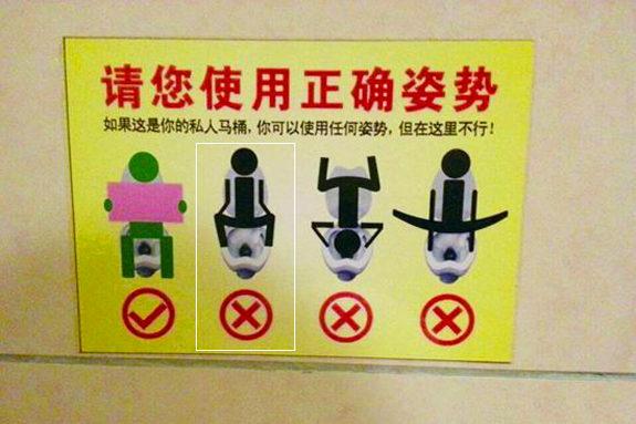 【中国】トイレ、禁止事項!