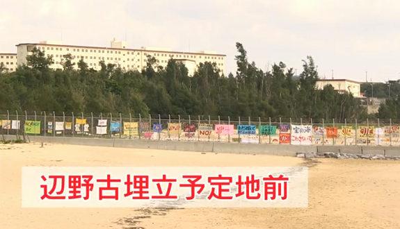 沖縄、辺野古テント村に巣くうプロ市民!