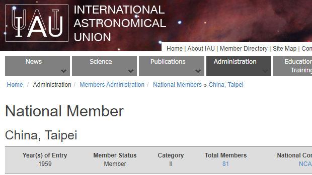 【台湾】また中国が圧力!国際天文学連合が公式webで台湾を「China Taipei」と表記