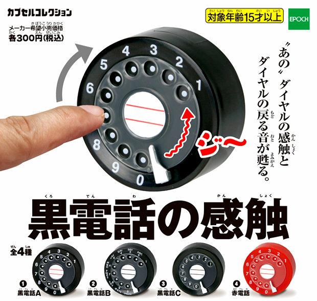 黒電話の感触 全4種-2