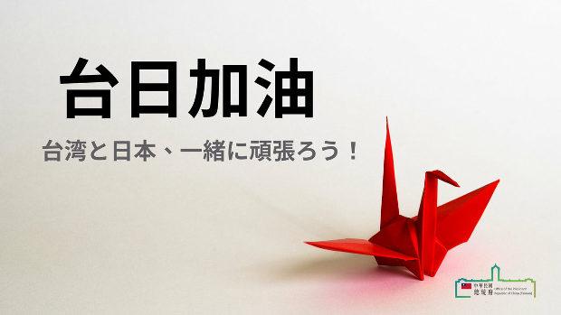 【台湾】蔡英文総統、日本語でツイート「私も日本の皆さんと一緒に黙祷します。」