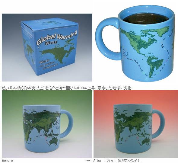 「地球温暖化マグカップ」