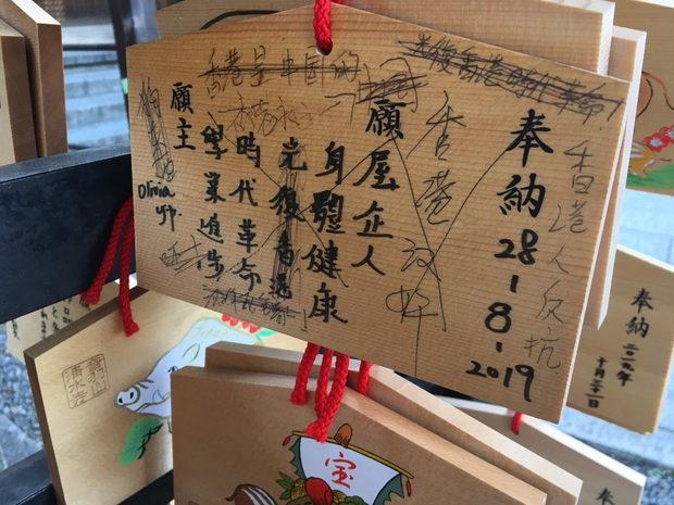 【京都】清水寺、香港人の祈願した「絵馬」、中国人が修正、落書きをやりまくり!-3