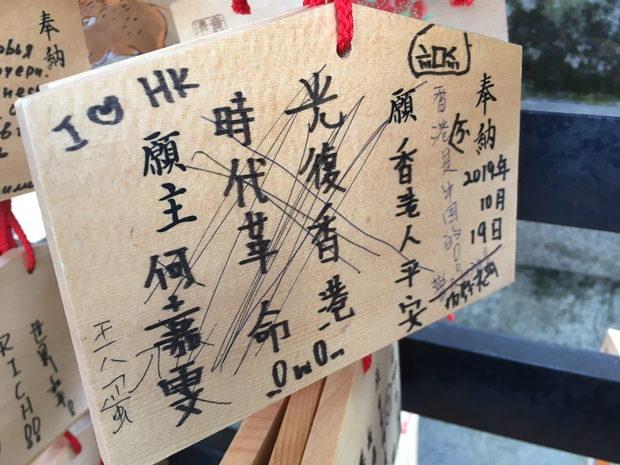 【京都】清水寺、香港人の祈願した「絵馬」、中国人が修正、落書きをやりまくり!-2