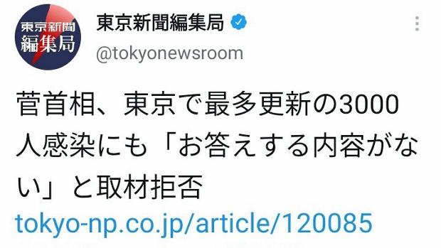 【また東京新聞がデマ】
