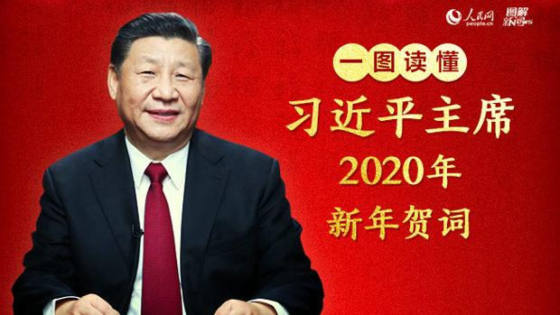 中国、習近平さんが新年のあいさつ「香港と香港同胞の多幸を心より祈る」