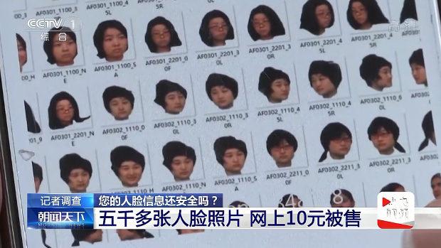 【中国】顔認証の闇ビジネスが登場!顔データがネットで10元で売買-1