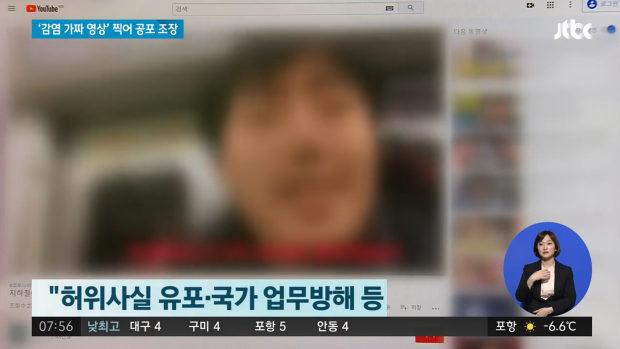 韓国、バカチューバーが感染者ごっこ!「僕は肺炎!僕から離れて!」で動画投稿