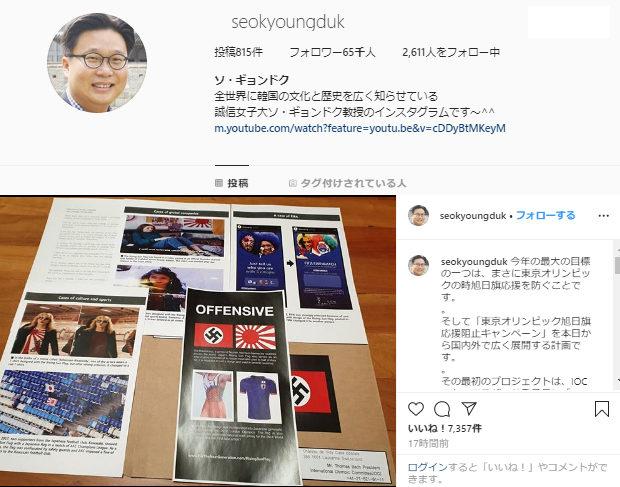 【韓国】またあの教授!今度はIOCのバッハ会長に東京五輪での「旭日旗応援禁止」要請-2