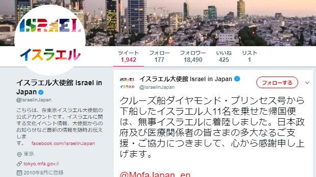 イスラエル大使館から感謝の動画付きツイート「日本の皆さまに心から感謝します」
