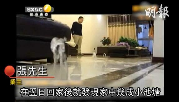 中国、床暖房を設置したら、噴水が出現