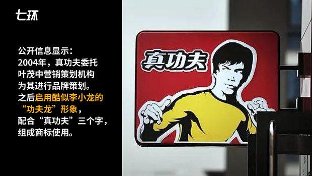 【中国】「ブルース・リー」のパクリロゴにブルースの娘が提訴!損害賠償請求33億円