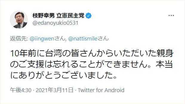 立憲・枝野幸男