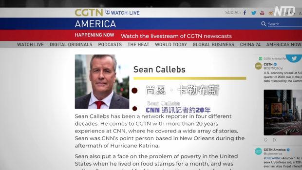 中国、元CNN記者5人 中共官制メディアに雇われ、中共を賛美、反米に尽力