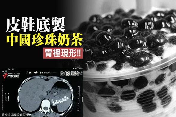 中国、タピオカミルクティーの「偽タピオカ」...材料は革靴や古タイヤ1