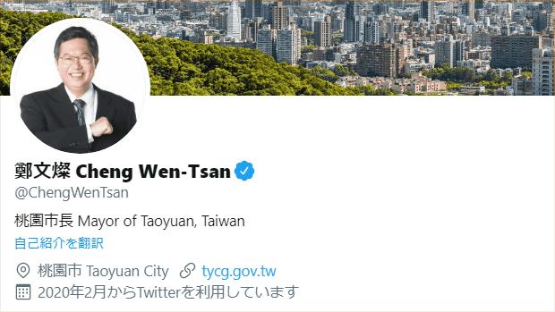 【台湾】桃園市長が鬼滅の刃コスプレ