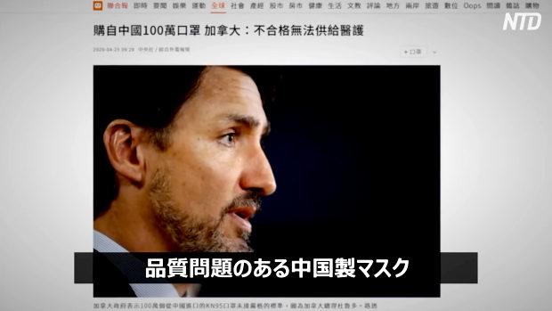 【中国】今度はカナダ!中国製マスク100万枚が不良品!