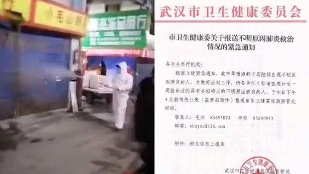 【中国】武漢市で原因不明の肺炎が発生!患者相次いで確認、SARS感染の可能性