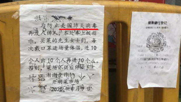 【中国】食品市場の入口に「米国肺炎ウイルスに気を付けてください」
