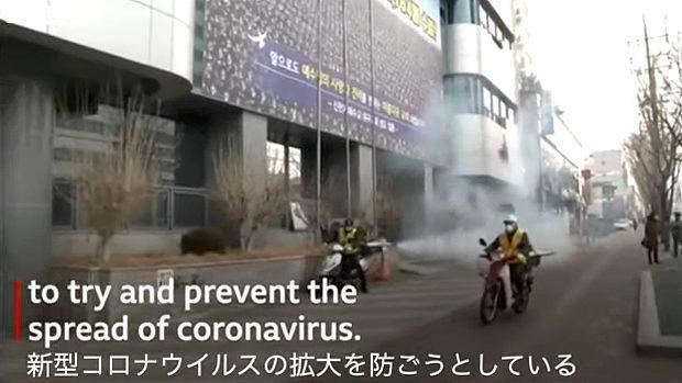 BBCリポート「韓国、新型コロナ集団感染で大邱市で街中に消毒剤の散布!」
