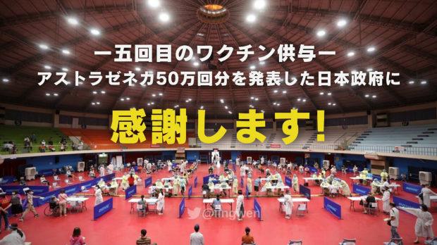 【台湾】蔡英文総統「日本が台湾へ5回目のワクチン供与。