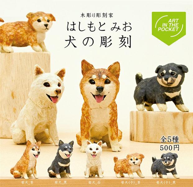 ART IN THE POCKET はしもとみお 犬の彫刻 全5種-2