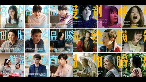 【中国】話題のドラマのポスターが日本映画「万引き家族」にそっくりで「万引き」か?