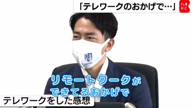 小泉進次郎大臣、新作ポエム「リモートワークのおかげで」