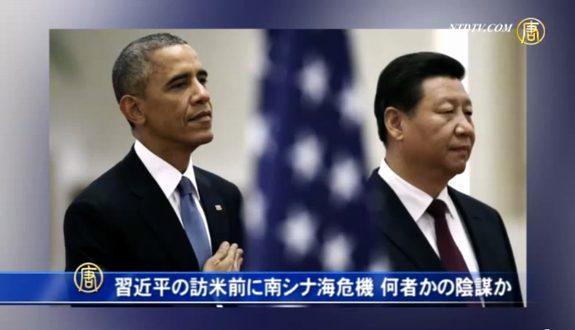 中国、習近平の訪米前に南シナ海危機