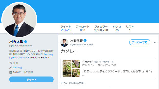河野大臣Twitter
