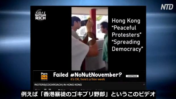 中共の対香港プロパガンダ工作、必死すぎてポ◯ノサイトまで活用する始末
