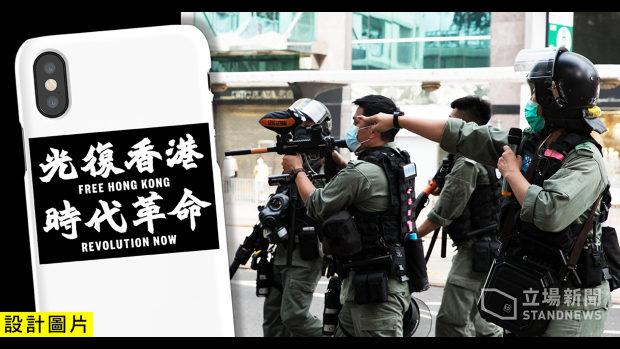 【香港】19歳少年がスマホケースに「光復香港」のステッカーを貼っただけで逮捕される