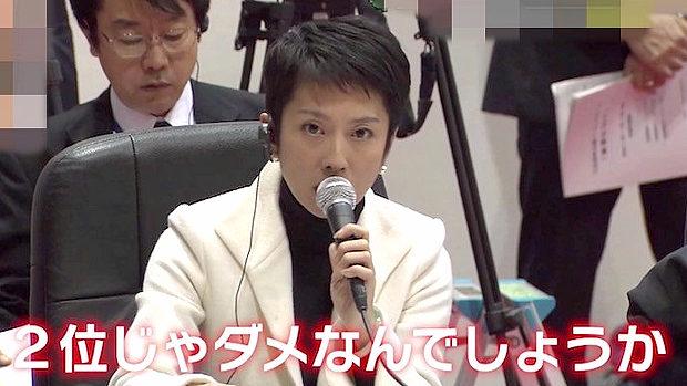 立憲・蓮舫議員が自虐ネタ!「2位じゃダメなんですか と、言いたいくらいの派閥の力学」